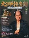 大江戸捜査網 DVDコレクション 2014年 6/1号 [雑誌]