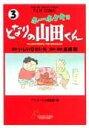 ホーホケキョとなりの山田くん(3) (アニメージュコミックス...