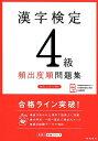 漢字検定4級頻出度順問題集 資格試験対策研究会