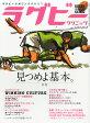 ラグビークリニック 2014年 06月号 [雑誌]