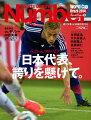 Number (ナンバー) ギリシャ戦速報 2014年 6/30号 [雑誌]