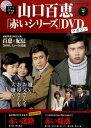 隔週刊 山口百恵「赤いシリーズ」DVDマガジン 2014年 6/3号 [雑誌]