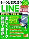 500円でわかる LINE最新版 [ 学研プラス ]