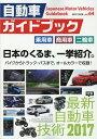自動車ガイドブック(vol.64(2017-201)