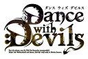 Dance with Devils ユニットシングル4 ローエン&マキシス [ ローエン ]