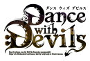 Dance with Devils ��˥åȥ��󥰥�4 �?����&�ޥ�����