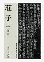 荘子(第4冊) 雑篇 (岩波文庫) [ 金谷治 ]