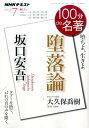 100分de名著(2016年7月) NHKテキスト 坂口安吾堕落論 [ 日本放送協会 ]