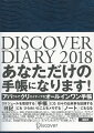 DISCOVER DIARY 2018 A5 NAVY