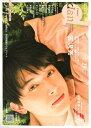 """TVガイドdan(Vol.29(MARCH 20) """"動く男子""""が見られる!最旬グラビア&ムービーマガ 吉沢亮 (TOKYO NEWS MOOK)"""