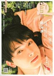 "TVガイドdan(Vol.29(MARCH 20) ""動く男子""が見られる!最旬グラビア&ムービーマガ <strong>吉沢亮</strong> (TOKYO NEWS MOOK)"