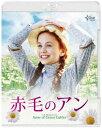 赤毛のアン【Blu-ray】 [ エラ・バレンタイン ]
