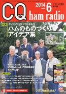 CQ ham radio (�ϥ�饸��) 2014ǯ 06��� [����]