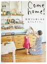 RoomClip商品情報 - Come home! Vol.49 (私のカントリー別冊) [ Come home!編集部 ]