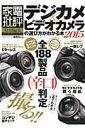 デジカメ&ビデオカメラの選び方がわかる本(2015) (100%ムックシリーズ)