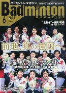 Badminton MAGAZINE (�Хɥߥ�ȥޥ�����) 2015ǯ 06��� [����]