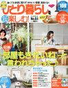 RoomClip商品情報 - ひとり暮らしをとことん楽しむ! 2015年 06月号 [雑誌]