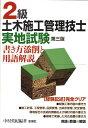 2級土木施工管理技士実地試験第3版 [ 中村英紀 ]