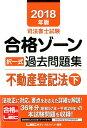 司法書士試験合格ゾーン択一式過去問題集不動産登記法(2018年版 下) [ 東京リーガルマインドLEC総合研究所司法 ]