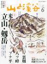山と渓谷 2015年 06月号 [雑誌]