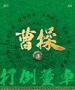 曹操 [第3部ー打倒董卓ー] vol.3【Blu-ray】 [ チャオ・リーシン ]