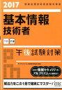 基本情報技術者午後試験対策(2017) 情報処理技術者試験対策書 [ アイテック ]