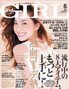 and GIRL (アンドガール) 2015年 06月号 [雑誌]