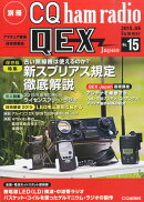 �̺� CQ ham radio (�ϥ�饸��) QEX Japan (����ѥ�) 2015ǯ 06��� [����]
