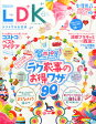 LDK (エル・ディー・ケー) 2015年 06月号 [雑誌]