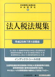 法人税法規集(平成25年7月1日現在) [ 日本税理士会連合会 ]