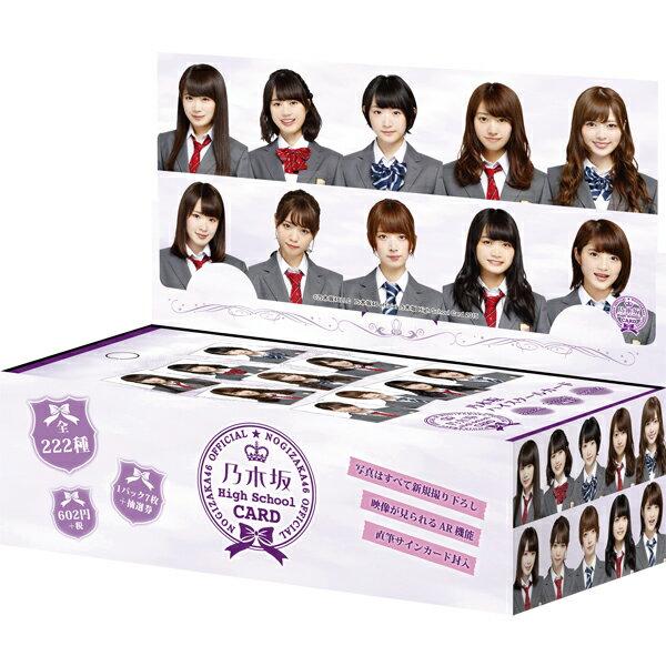 【予約】乃木坂46 High School CARD 初回限定10P BOX 【1BOX 10パック入り】