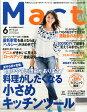 Mart (マート) 2015年 06月号 [雑誌]