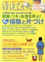 ゆほびか 2015年 06月号 [雑誌]