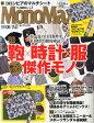 Mono Max (モノ・マックス) 2015年 06月号 [雑誌]