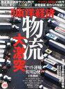 週刊 東洋経済 2015年 6/6号 [雑誌]