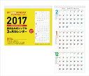 書き込み式シンプル3カ月カレンダー(2017) ([カレンダー])