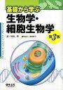 基礎から学ぶ生物学・細胞生物学第3版 [ 和田勝 ]