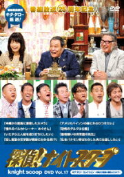 探偵!ナイトスクープ DVD Vol.17 キダ・タロー セレクション〜沖縄から徳島に漂着したカメラ〜 [ <strong>松村邦洋</strong> ]