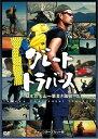 グレートトラバース 〜日本百名山一筆書き踏破〜 ディレクターズカット版 [ 田中陽希