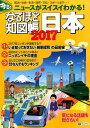 なるほど知図帳日本(2017)