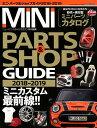 MINI PARTS&SHOP GUIDE(2018〜2019) 【保存版】ミニパーツ1100 (M.B.MOOK)