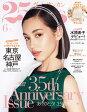 25ans (ヴァンサンカン) 2015年 06月号 [雑誌]
