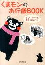 くまモンのお行儀BOOK [ 日本文芸社 ]