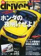 ドライバー 2015年 06月号 [雑誌]