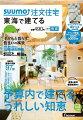 SUUMO注文住宅 東海で建てる 2015年 06月号 [雑誌]