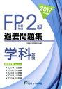 2017年度版 FP技能検定2級過去問題集<学科試験> [ FP技能検定試験研究会 ]