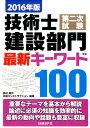 2016年版 技術士第二次試験 建設部門 最新キーワード100 [ 西村隆司 ]