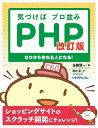 気づけばプロ並みPHP 改訂版ーーゼロから作れる人になる!
