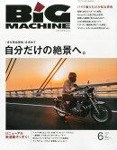 BiG MACHINE (�ӥå��ޥ���) 2015ǯ 06��� [����]