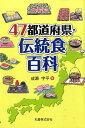 47都道府県・伝統食百科 [ 成瀬宇平 ]